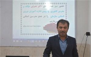 دوره آموزشی ویژه  مدرسان سواد آموزی شهرستان ها و مناطق آموزش و پرورش استان بوشهر برگزار شد