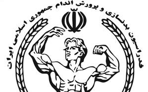 ورزشکارابرکوهی مقام نائب قهرمانی مسابقات پرورش اندام استان یزد را کسب کرد