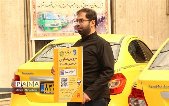 آیین رونمایی و الصاق نمادین برچسب سرویس مدارس شهر تهران