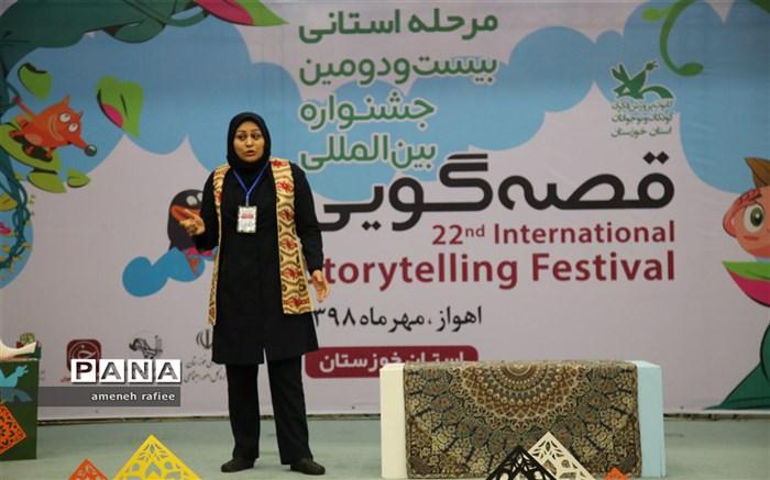 آغاز به کار بیست و دومین جشنواره قصهگویی استان خوزستان در اهواز