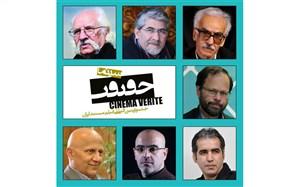 اعضای شورای سیاست گذاری جشنواره سینما حقیقت معرفی شدند