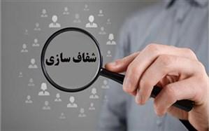 دستورالعمل شفاف سازی در وزارت فرهنگ و ارشاد اسلامی منتشر شد