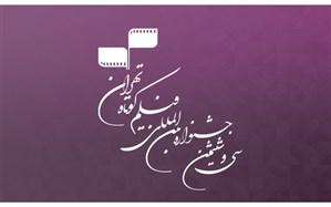 یک میلیارد و 320 میلیون ریال جایزه نقدی برای برگزیدگان جشنواره فیلم کوتاه تهران