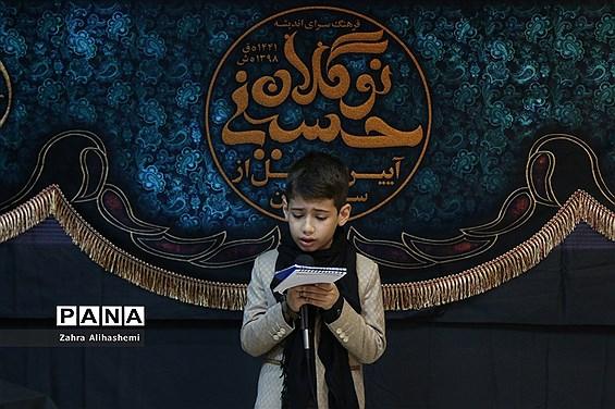 سیزدهمین آیین تجلیل از نو گلان حسینی