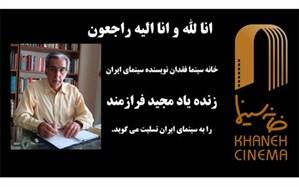 مجید فرازمند درگذشت