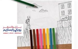 جشن عاطفه ها در اصفهان برگزار شد
