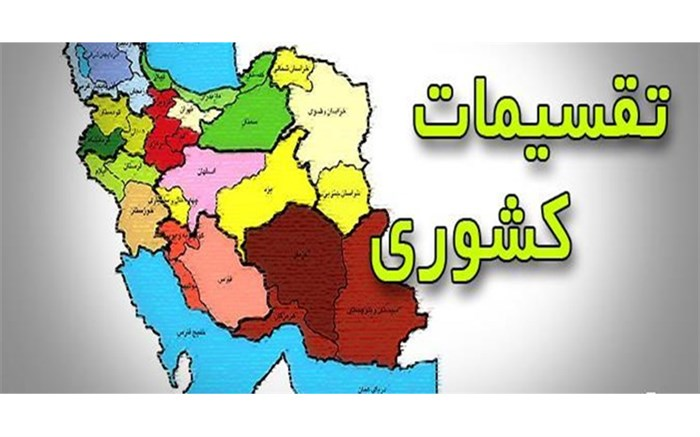 تقسیمات کشوری