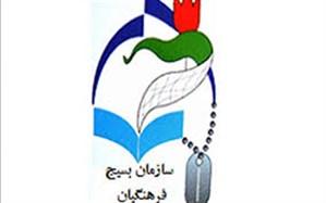 کارگاه آموزشی «طرح اعتلای بسیج فرهنگیان» در قم برگزار می شود