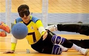 داور یزدی به مسابقات پارالمپیک گلبال توکیو دعوت شد