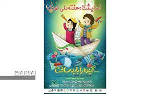 نمایشگاه هفته ملی کودک کاشمردر سالن اجتماعات زیارتگاه شهیدمدرس برگزار می شود