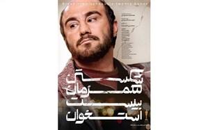 جشنواره فیلم رُم میزبان فیلم برادران محمودی شد