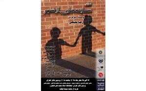 نمایش«سایه هایی از شهر» به پردیس تئاتر تهران می آید