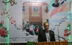 یک واحد آموزشی پسرانه در محمدشهر کرج با حضور مسئولان استان البرز افتتاح شد
