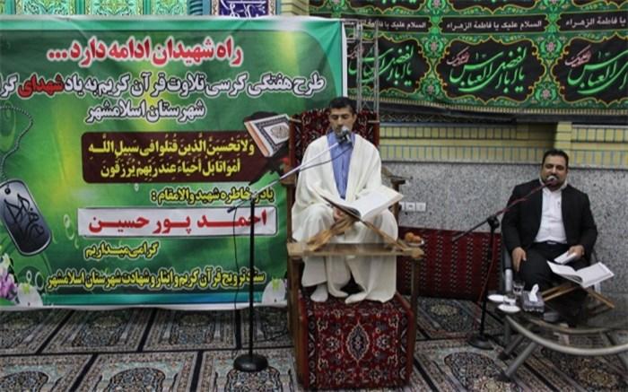 محفل انس قرآن