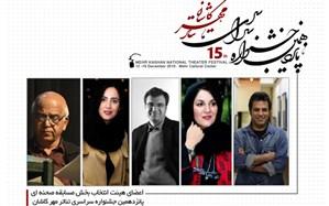 هیئت انتخاب بخش صحنه ای جشنواره سراسری تئاتر مهر کاشان معرفی شدند