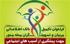 اعلام فراخوان تکمیل بانک اطلاعاتی مربیان و تسهیلگران محله محور