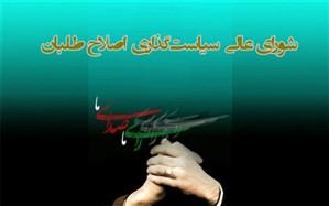 دیدار اعضای شورای عالی سیاستگذاری جبهه اصلاحطلبان با مجمع روحانیون مبارز