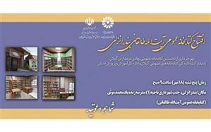 اولین «کتابخانه مدرسه» گیلان در انزلی افتتاح میشود