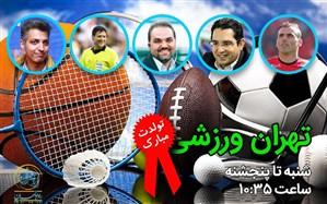 تبریک ویژه چهره های معروف ورزشی  به برنامه ورزشی رادیو تهران