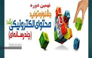 برگزاری اولین جلسه هم اندیشی نمایندگان نهمین جشنواره تولید محتوای الکترونیکی مناطق