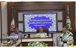 گرامی داشت هفته نیروی انتظامی در اداره کل شهر تهران