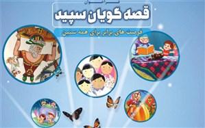انتشار فراخوان ثبتنام  «قصهگویان سپید» در اصفهان؛ بازنشستگان فرهنگی در اولویتاند