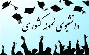 آغاز ثبتنام بیست و هشتمین جشنواره دانشجوی نمونه از امروز