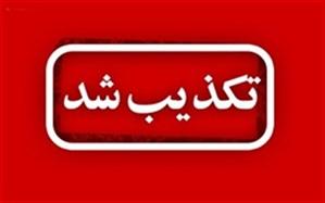 شهادت ماموران نیروی انتظامی در مسیر خاش-سراوان تکذیب شد