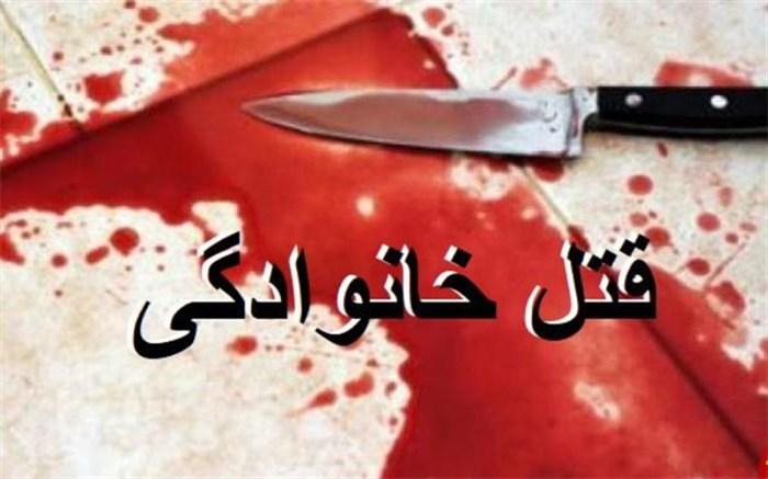 قتل خانوادگی