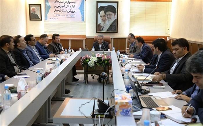 جلسه کارگروه شناسایی و ووصول درآمدهای اختصاصی استان اردبیل
