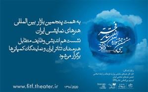 نشست هماندیشی وظایف متقابل هنرمندان تئاتر ایران و نمایندگان کمپانیها برگزار میشود
