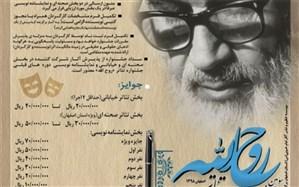 فراخوان سومین جشنواره سراسری تئاتر روح الله منتشر شد