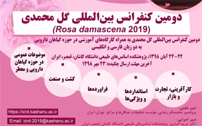 کنفرانس بین المللی گل محمدی