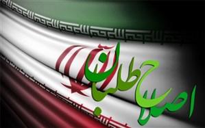 تعیین روسای ارکان پنجگانه «جبهه اصلاحات ایران»