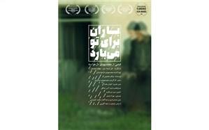 کارگردان ایرانی برنده جشنواره ای در آمریکا شد