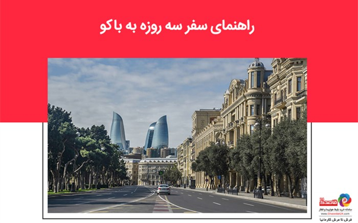 راهنمای سفر سه روزه به باکو