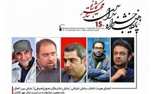 معرفی هیات انتخاب بخش بین الملل،مکان محور و خیابانی جشنواره تئاتر مهر کاشان