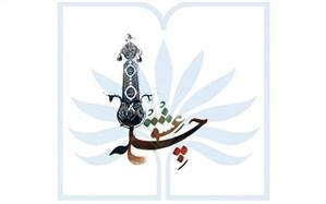 تجلیل از فرامرز قریبیان و موسویگرمارودی در آیین چله عشق