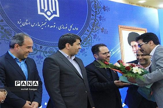 تکریم و معارفه مدیرکل نوسازی مدارس استان یزد