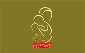 برگزاری نخستین جشنواره فرهنگی و هنری «مهر مادر» در حوزه سینما، ادبیات و تجسمی