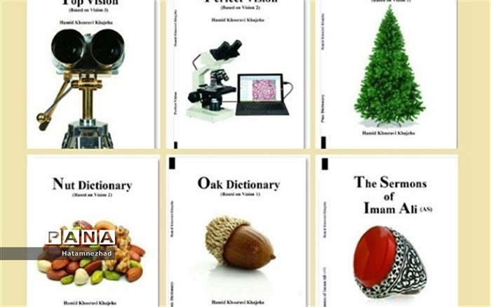 چاپ 10 عنوان کتاب توسط معلم بجنوردی