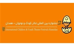 معرفی نمایشهای بخش دانشآموزی جشنواره بین المللی تئاتر کودک و نوجوان همدان