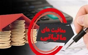موارد معاف از پرداخت مالیات و عوارض در لایحه مالیات بر ارزش افزوده مشخص شد