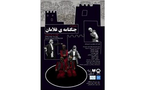 حاشیهای عجیب در اولین اجرای نمایش«جنگنامهی غلامان»
