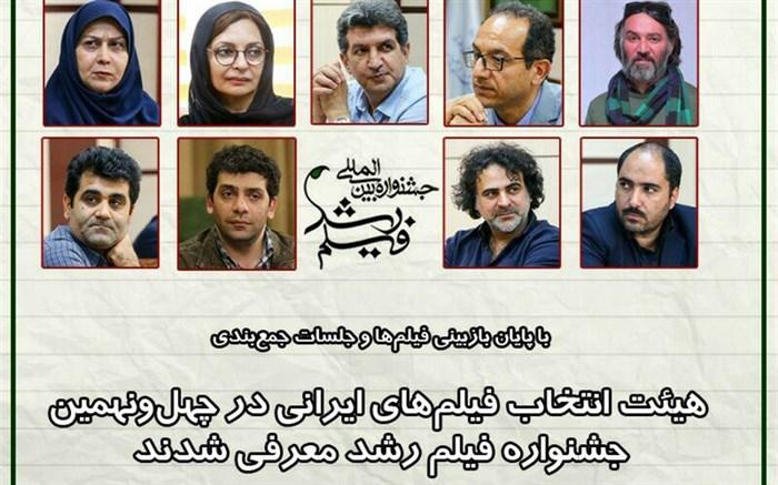 هیات انتخاب فیلم های ایرانی رشد