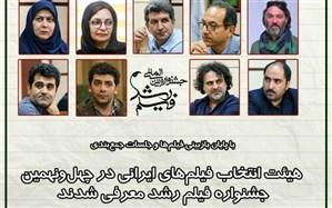 هیئت انتخاب فیلمهای ایرانی در چهلونهمین جشنواره فیلم رشد معرفی شد