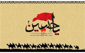 مبانی تاریخی اربعین حسینی  با استناد به روایات