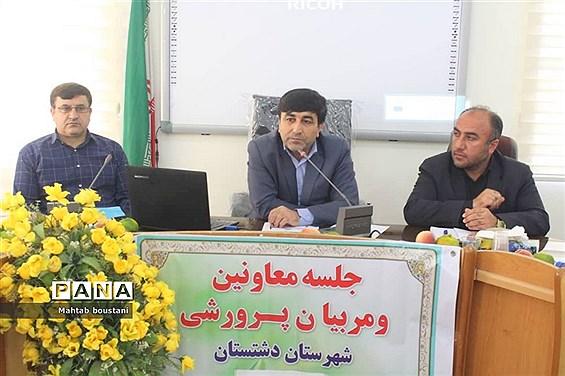 جلسه معاونان و مربیان پرورشی شهرستان دشتستان