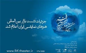 اعلام جزییات برگزاری نشست هماندیشی بازار بینالمللی هنرهای نمایشی ایران