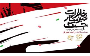 دهمین دوره «جایزه شهید آوینی» پذیرای 210 فیلم مستند شد